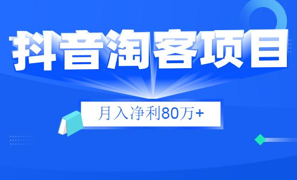 财神大咖会:抖音淘客项目月入净利80万+