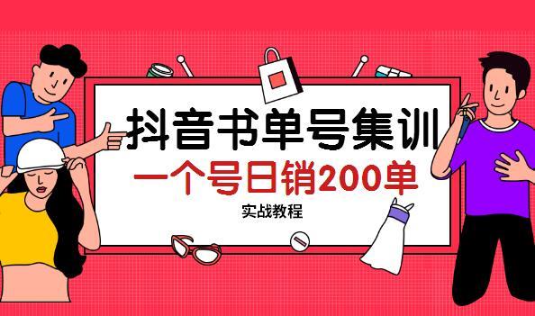 抖音书单号集训视频教程:一个号日销200单实战