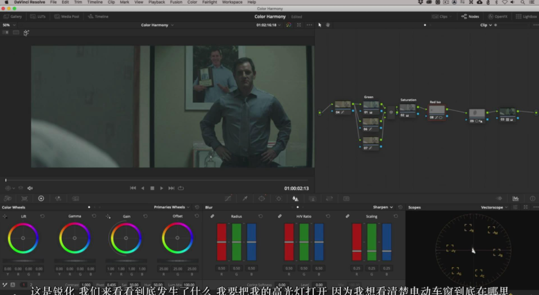 DaVinci Resolve 16国外专业大师色彩分级技术达芬奇调色视频教程
