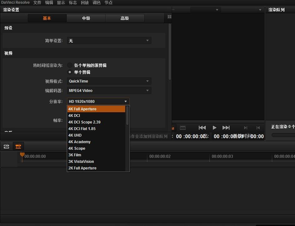 达芬奇调色系统 DaVinci Resolve 11.1.3 中文正式破解版