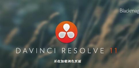 达芬奇调色系统 DaVinci Resolve 11.1.3 for win中文正式破解版 降噪 4K输出 非lite版